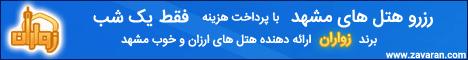 رزرو اینترنتی هتل مشهد