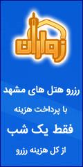 رزرو آنلاین هتلهای مشهد