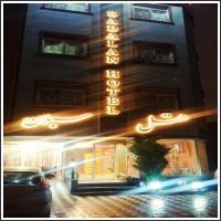 هتل یک ستاره سبلان مشهد