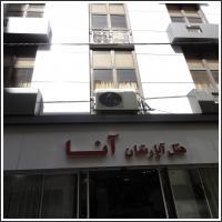 هتل آپارتمان آنا مشهد