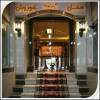 هتل کوروش مشهد