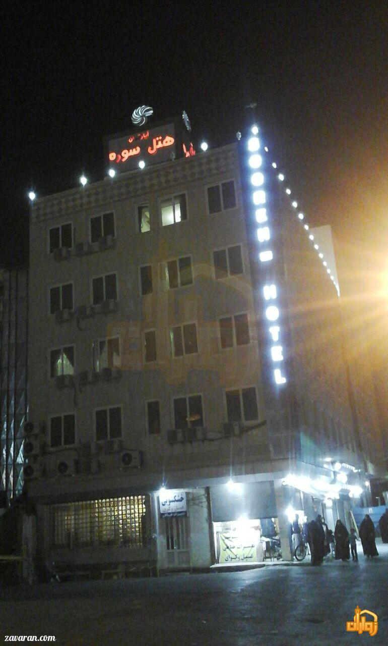ساختمان هتل آپارتمان سوره مشهد