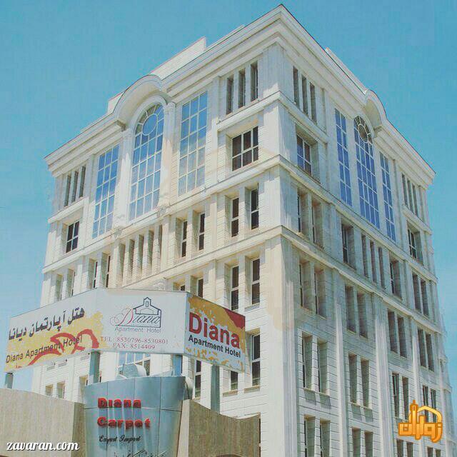 معرفی هتل آپارتمان دیانا مشهد