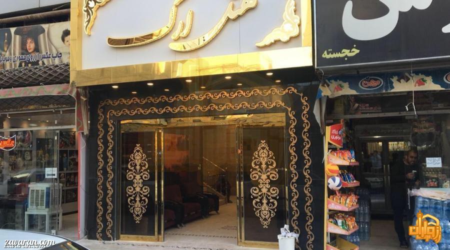 ورودی هتل ارگ مشهد