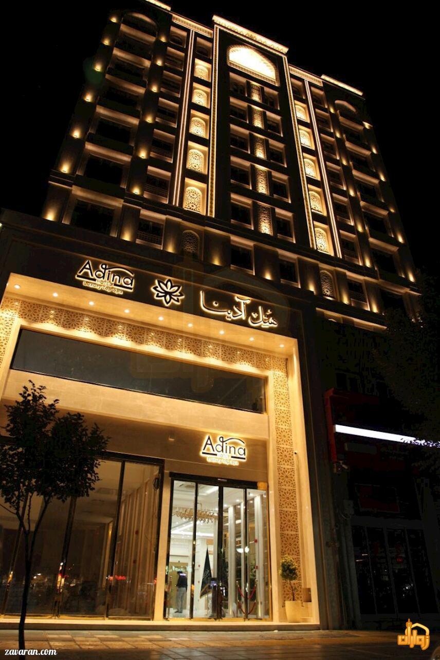 ساختمان هتل آدینا مشهد