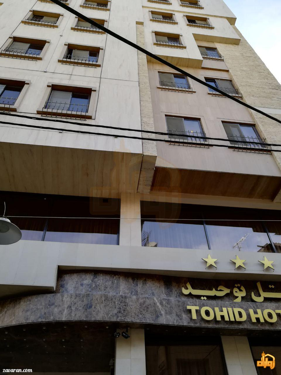 ساختمان هتل توحید نوین مشهد