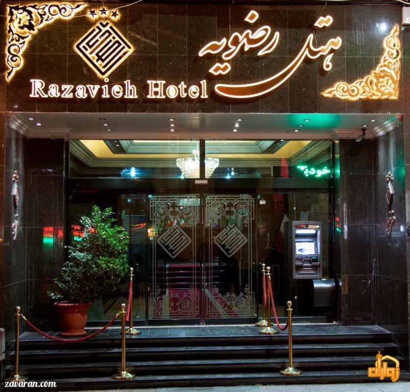 معرفی هتل رضویه مشهد