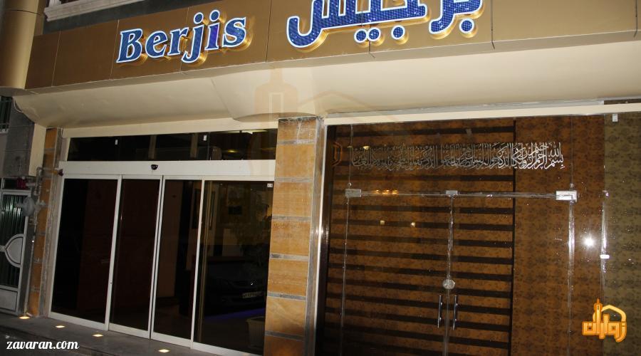 قیمت نوروزی هتل برجیس مشهد برای عید98