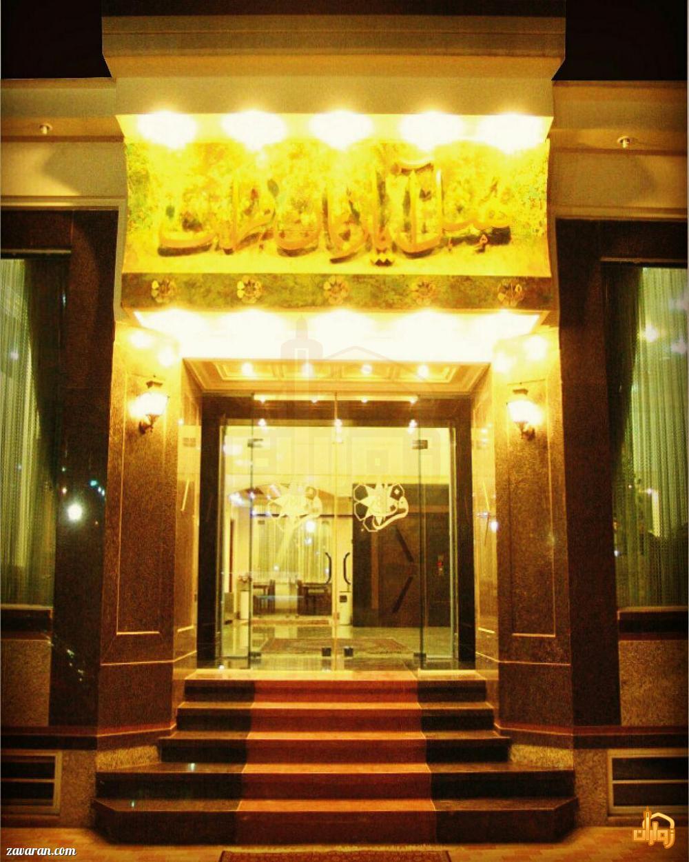 ورودی هتل آپارتمان فرات مشهد