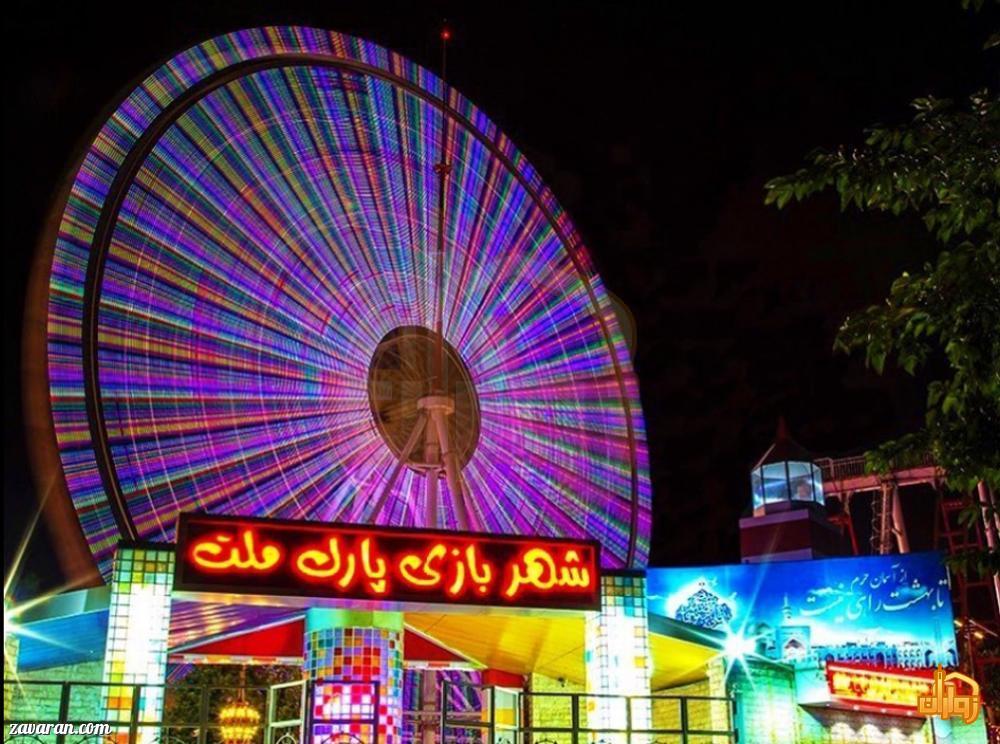 شهربازی پارک ملت مشهد