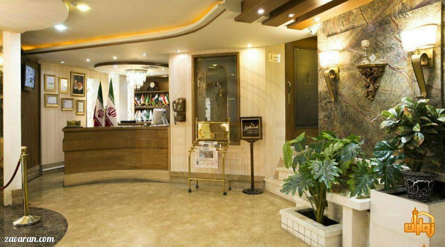 پذیرش هتل آپارتمان مشاهیر مشهد