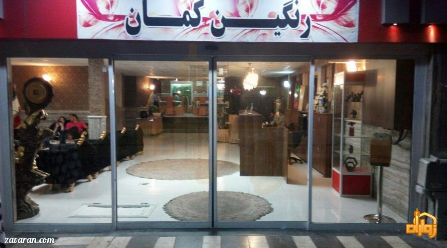 قیمت هتل آپارتمان رنگین کمان مشهد در عید نوروز 98
