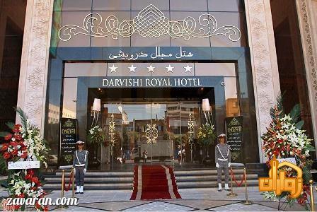 ورودی هتل درویشی مشهد