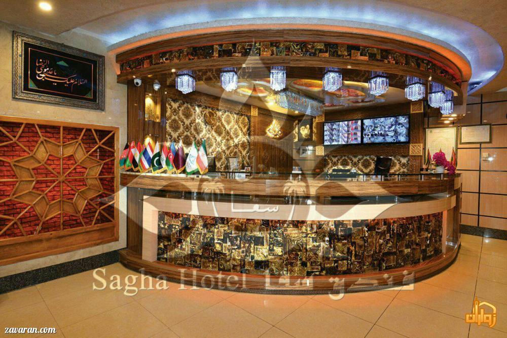 پذیرش هتل سقا مشهد