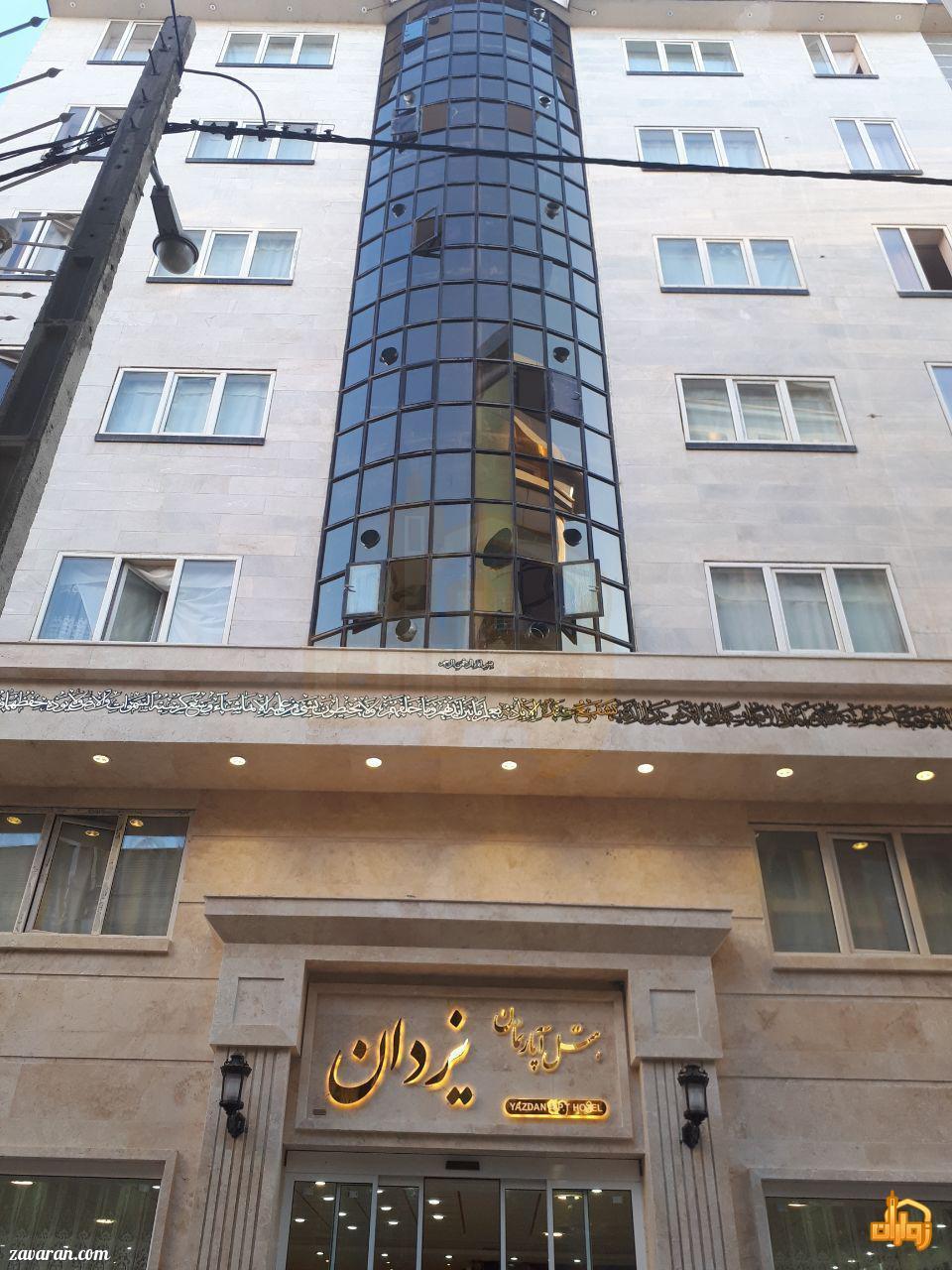 ساختمان هتل یزدان مشهد