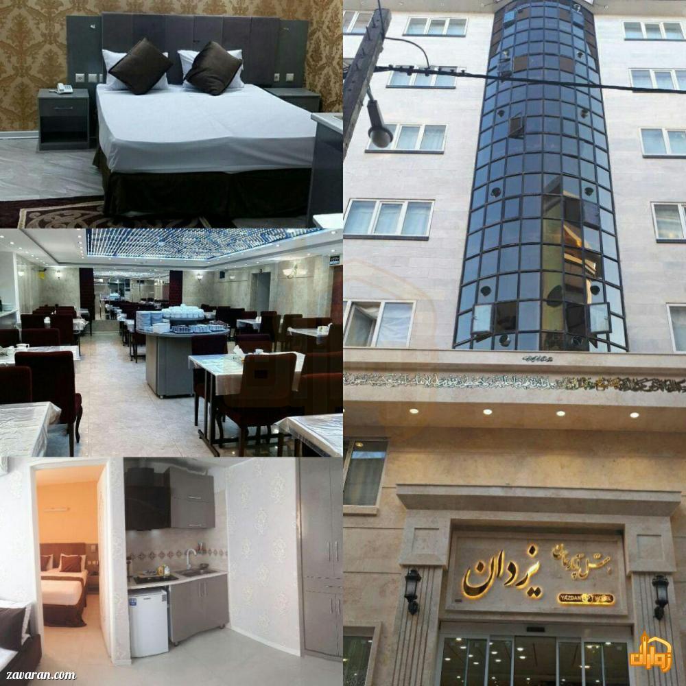 رزرو هتل یزدان مشهد