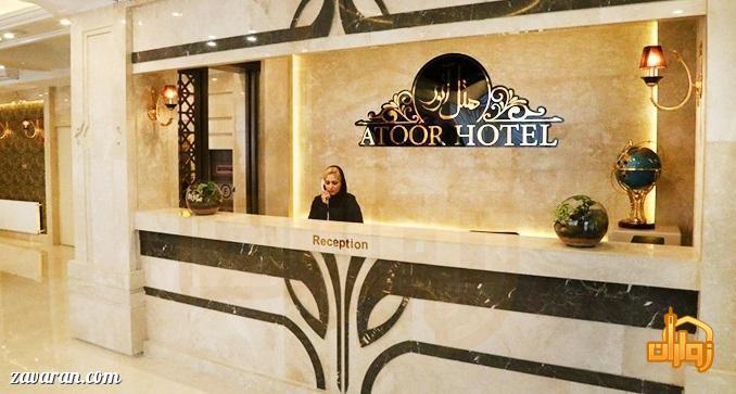 قیمت هتل سه ستاره آتور مشهد در عید نوروز 98