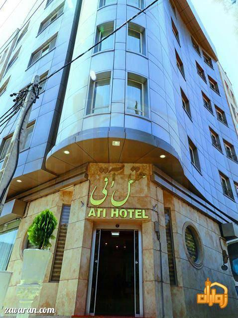 ساختمان هتل آتی مشهد