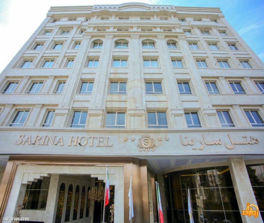ساختمان هتل سارینا مشهد