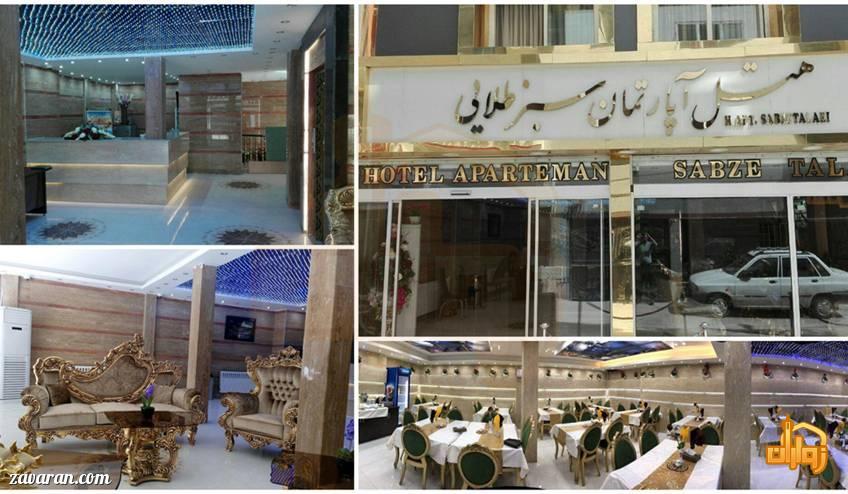 هتل آپارتمان سبزطلایی مشهد