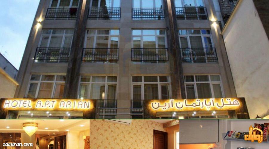 قیمت رزرو هتل آپارتمان آرین مشهد در نیمه شعبان98