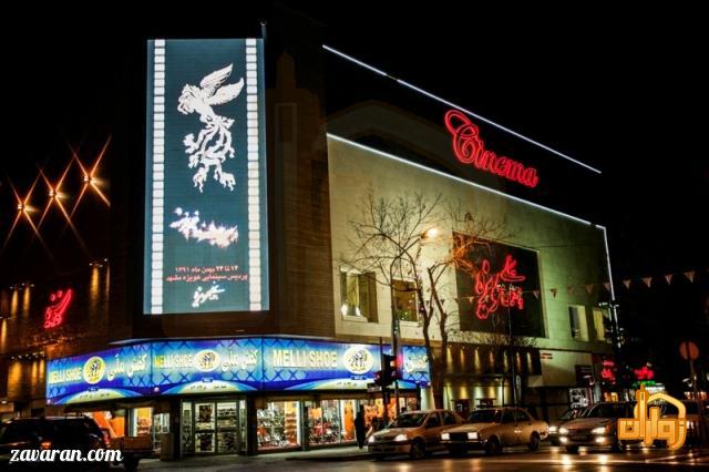 سینما هویزه مشهد