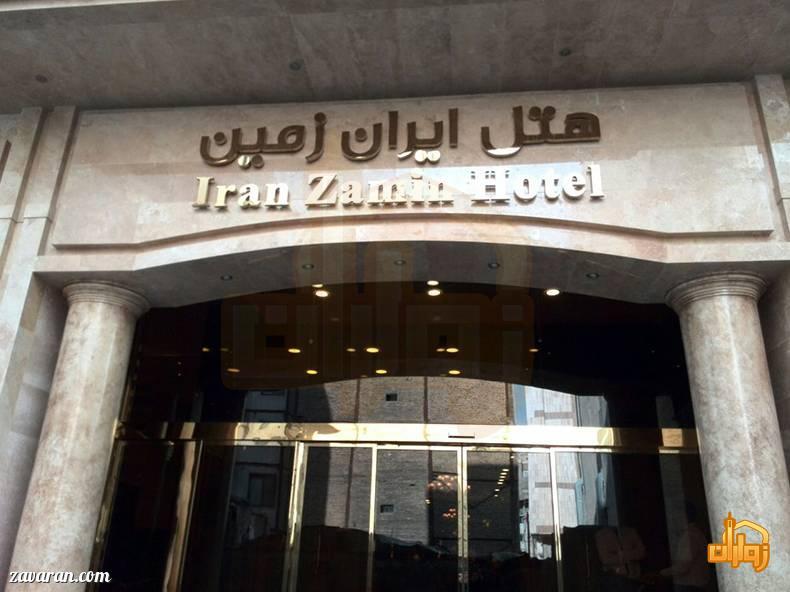 رزرو هتل ایران زمین مشهد