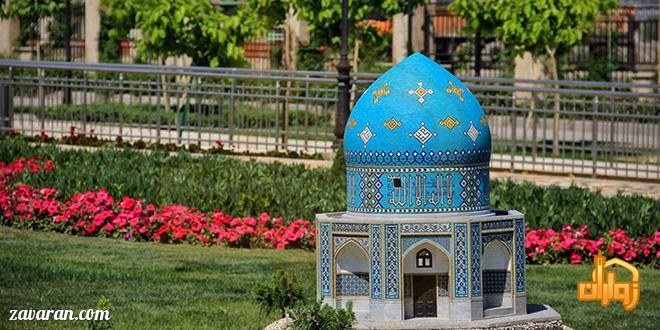 بوستان مینیاتوری مشهد