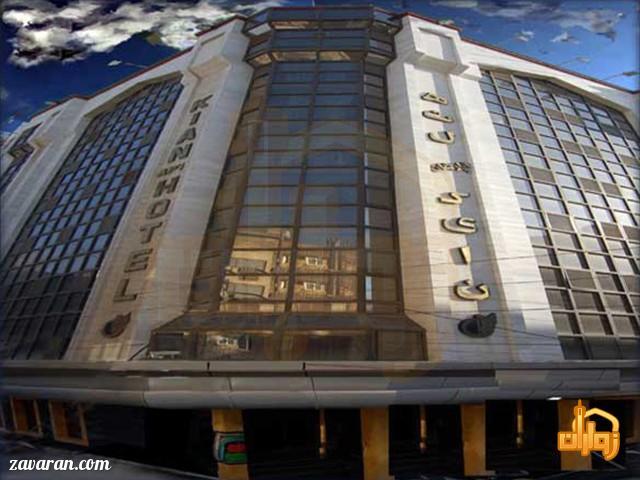 رزرو هتل کیان مشهد