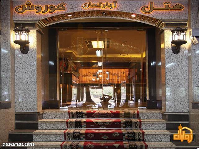 هتل آپارتمان کوروش مشهد