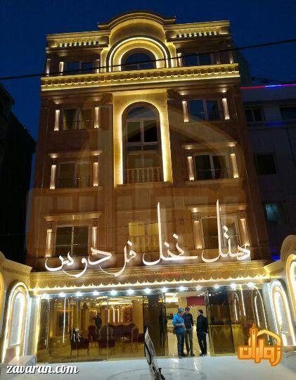 هتل نخل فردوس در مشهد