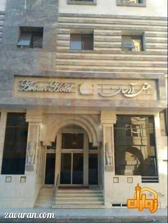 قیمت هتل آرسان مشهد برای نیمه شعبان