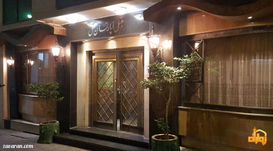 معرفی هتل آپارتمان ملل مشهد