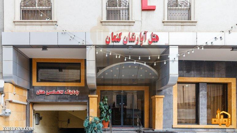 هتل کنعان مشهد