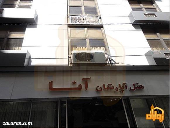 هتل آنا مشهد