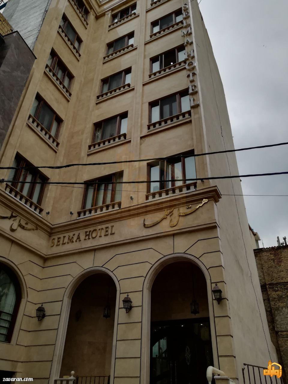 ساختمان هتل آپارتمان سلما مشهد