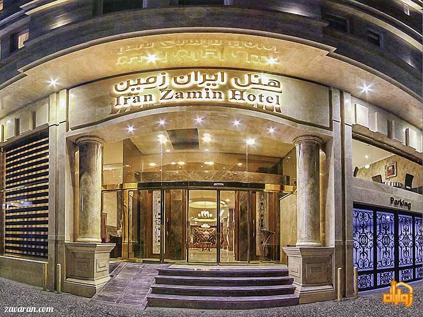 قیمت هتل ایران زمین در مشهد برای نیمه شعبان سال98