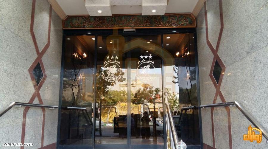 قیمت هتل سه ستاره خیام مشهد برای عید98