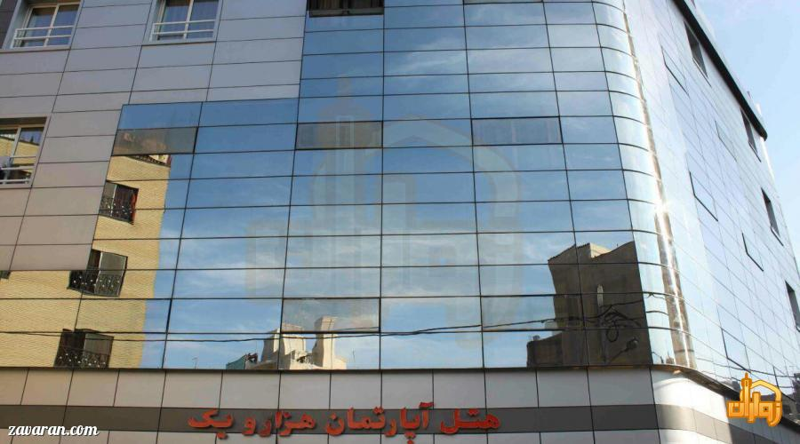 هتل آپارتمان هزارویک مشهد