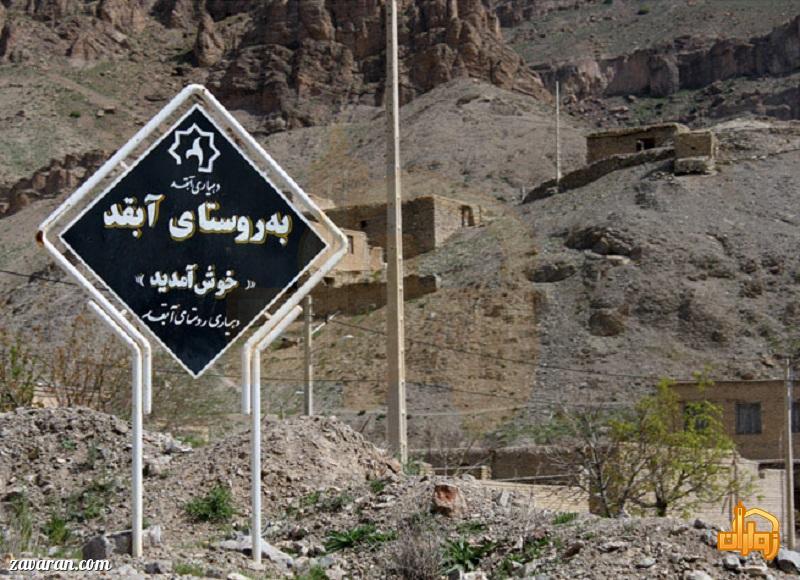 روستای آبقد، استان خراسان رضوی