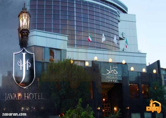 ورودی هتل جواد مشهد