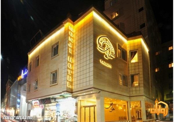 ساختمان هتل منجی مشهد