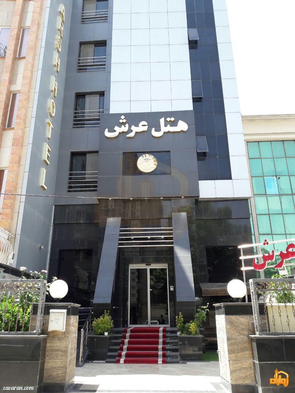 معرفی هتل عرش مشهد
