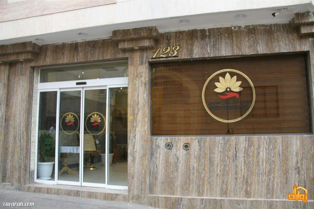 معرفی هتل آپارتمان هاوین مشهد