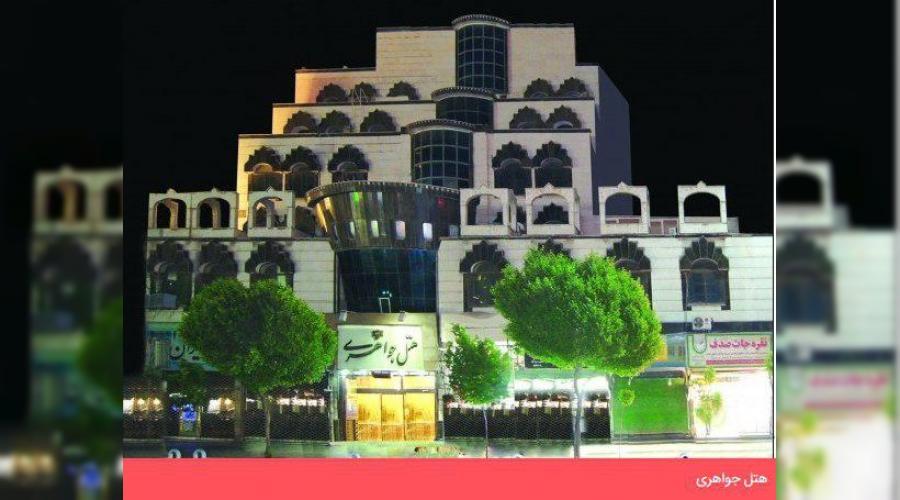 هتل جواهری مشهد زواران تا 75% تخفیف