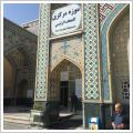 موزه مرکزی آستان قدس مشهد